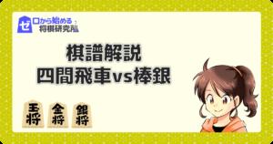 四間飛車vs棒銀(ハム将棋)の棋譜解説!