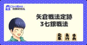 相矢倉での攻め方、3七銀戦法