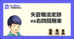 矢倉戦法vs右四間飛車