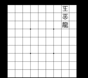 【図11 一間龍の例】