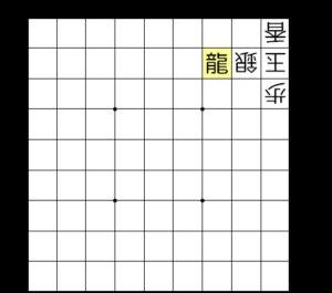【図15 一間龍の形を作る】