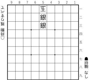 【図2-1 詰み】