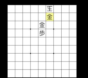 【図4-3 連続の頭金で詰み】