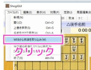 【WEBから棋譜を取り込み】
