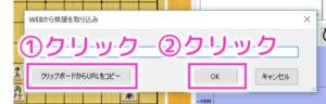 【クリップボードからURLをコピー】