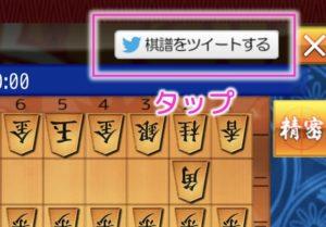 【棋譜をツイートするボタン】