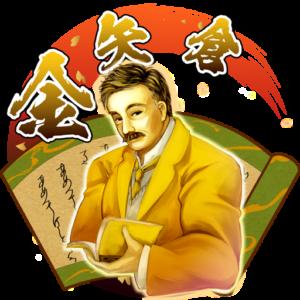 【エフェクトの例:矢倉囲い】
