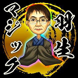【特殊コレクション:羽生マジック】