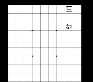 【図2-1 1手詰めの例】