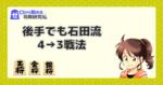 石田流 4→3戦法