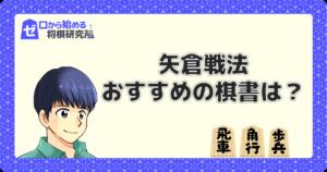 矢倉戦法の棋書