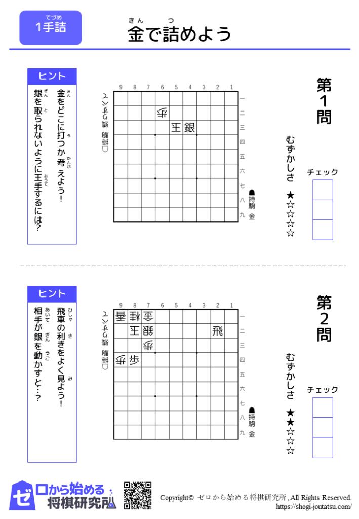 印刷用、無料詰将棋pdf 1手詰め