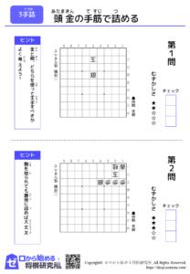 印刷用、無料詰将棋pdf 3手詰め