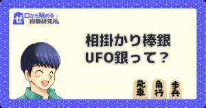 相掛かり棒銀(UFO銀)