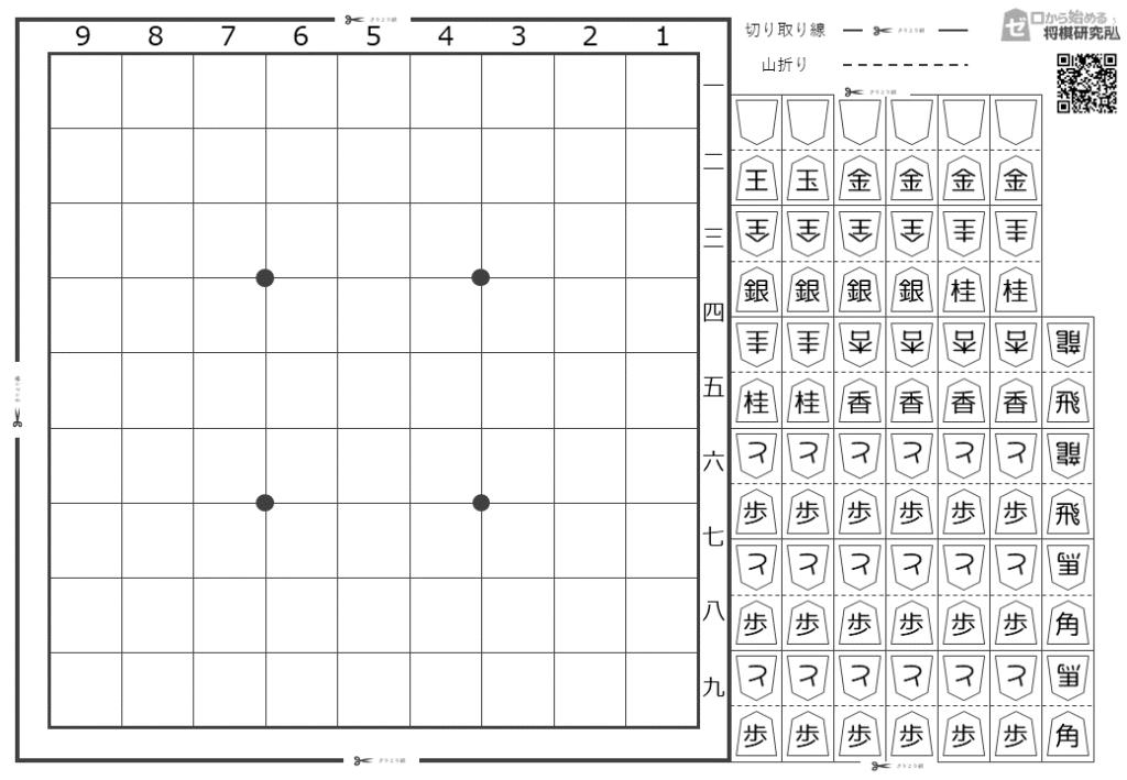 印刷用将棋盤、自作、手作りキット